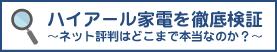 ハイアール家電を徹底検証のロゴ